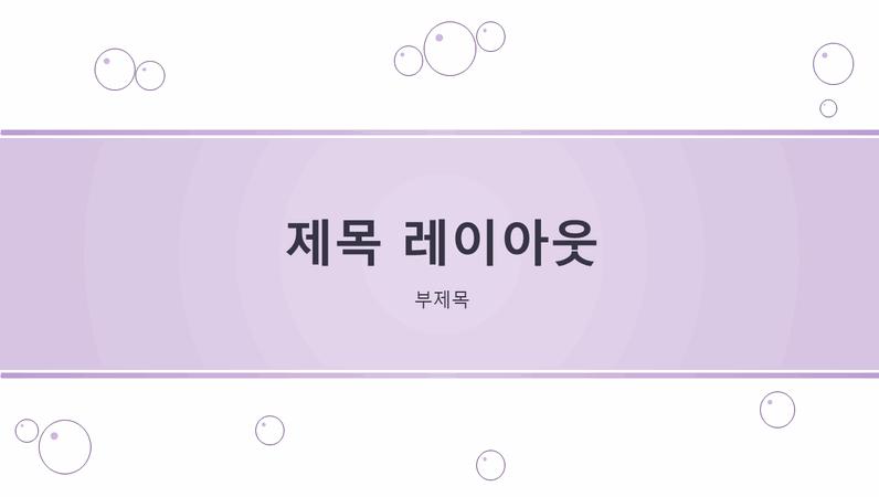 비눗방울 디자인 슬라이드
