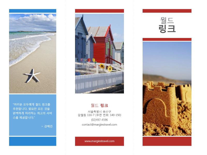 3면 여행 브로슈어(빨강, 금색, 파랑 디자인)