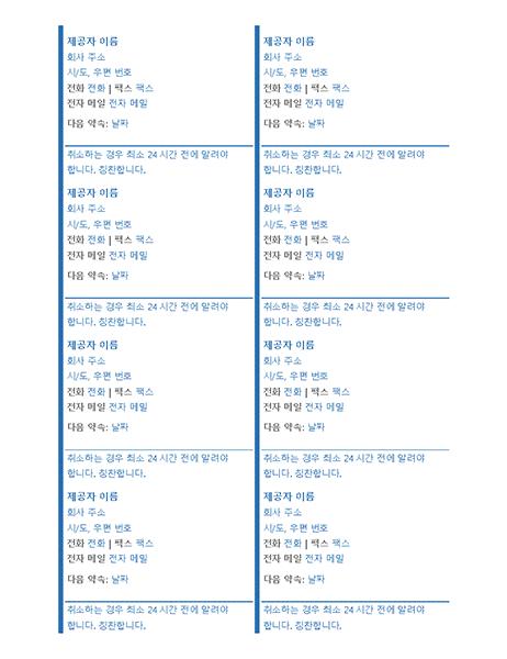 약속 카드(페이지당 10개)