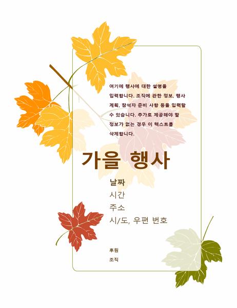 가을 이벤트 전단(잎 포함)