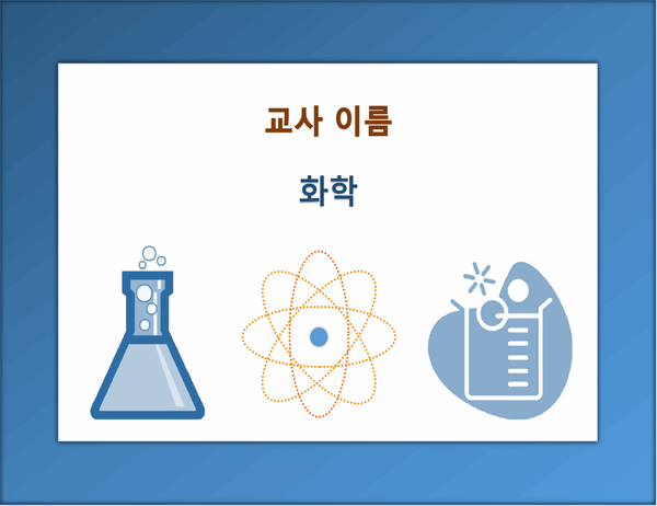 교실 표지판(화학)