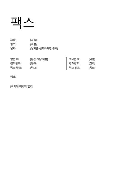 팩스 표지(비공식)