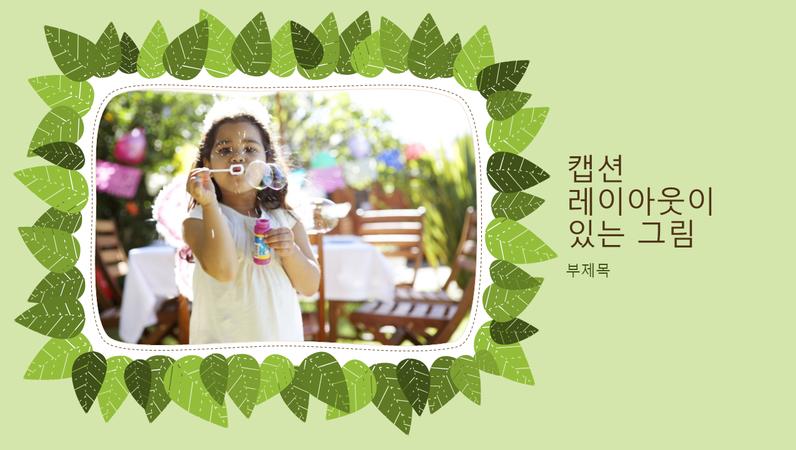 가족 사진 앨범(녹색 나뭇잎의 자연 디자인)