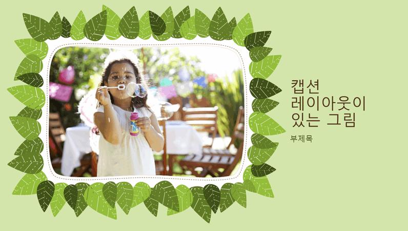 가족 사진 앨범(녹색 잎 자연 디자인)