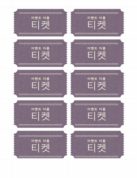 기본 티켓(페이지당 10개)