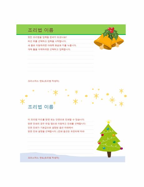 조리법 카드(크리스마스 분위기 디자인, 페이지당 2개, Avery 5889 용지 인쇄용)