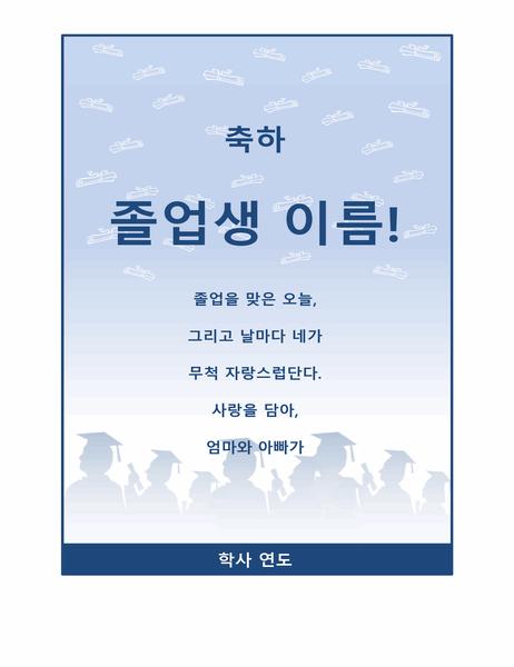 졸업생 축하 전단(졸업 파티 디자인)