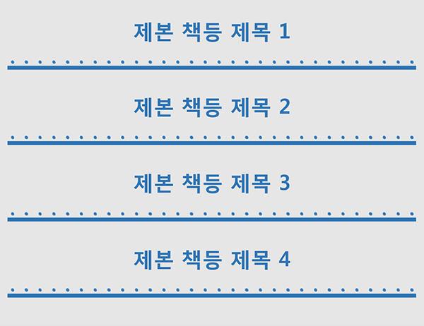 2인치 제본 책등 삽입지(페이지당 4개)