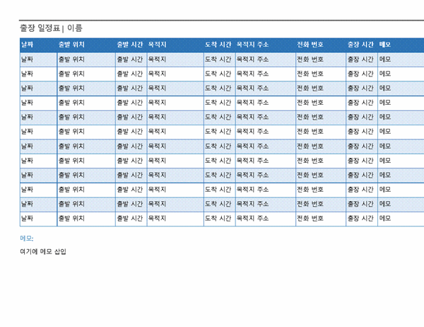 출장 일정표