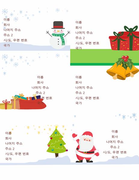 휴일 선적 레이블(크리스마스 분위기 디자인, 페이지당 6개, Avery 5164 및 유사 용지 인쇄용)