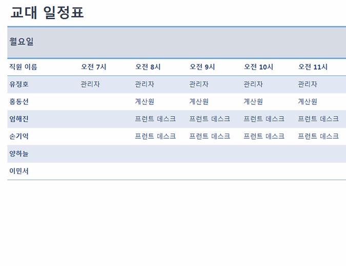 주간 직원 교대 일정표