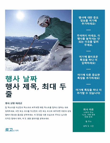 시즌 행사 전단(겨울)