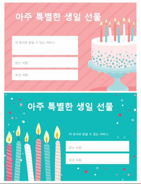 생일 상품권(밝은 디자인)