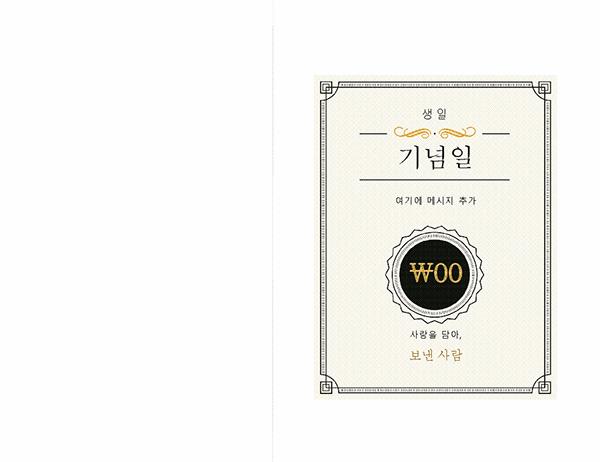 기념일 상품권 메모 카드