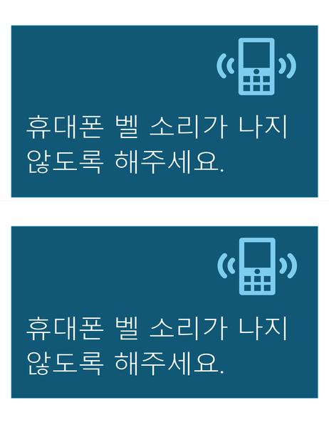 휴대폰 사용 금지 표지판(페이지당 2개)