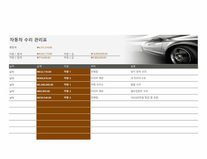 자동차 수리 관리표