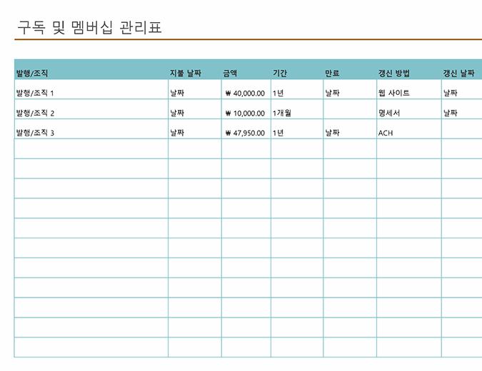 구독 및 멤버십 관리표