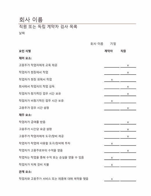 직원 또는 독립 계약자 검사 목록