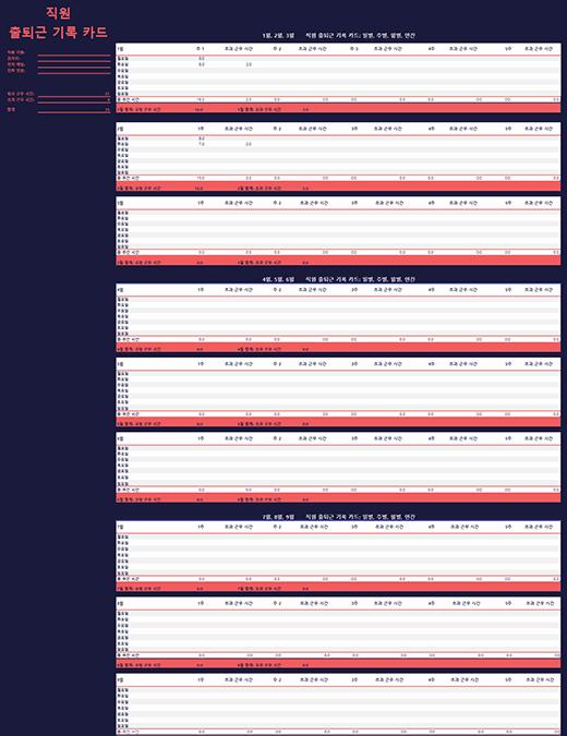 직원 근무 시간 기록표(주별, 월별, 연도별)