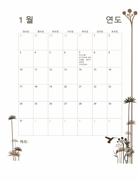 Hummingbird 12개월 캘린더(일-토)