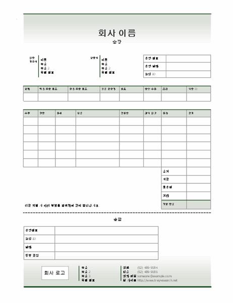판매 송장(단순형)