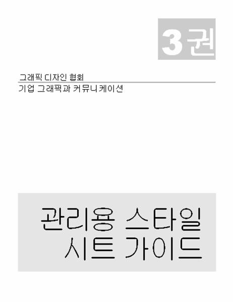 매뉴얼(8 1/2 x 11, 색인 및 목차 포함)