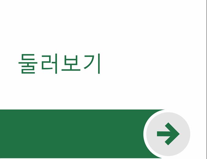 Excel 시작