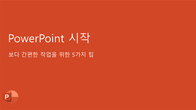 PowerPoint 2016 시작