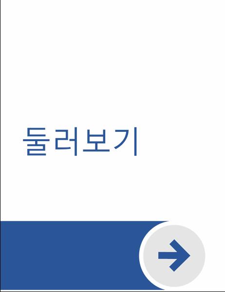 Word 시작