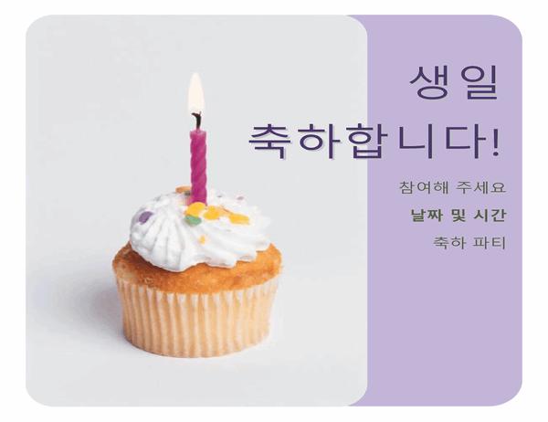 생일 초대 전단(컵케이크 포함)