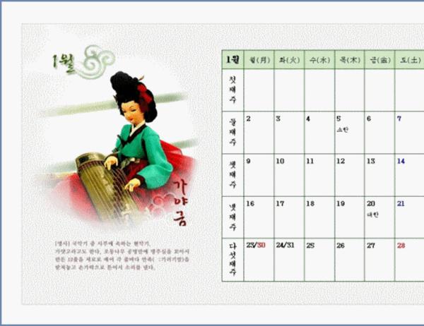 2006년도 한국 전통 이미지 탁상 달력(가로)