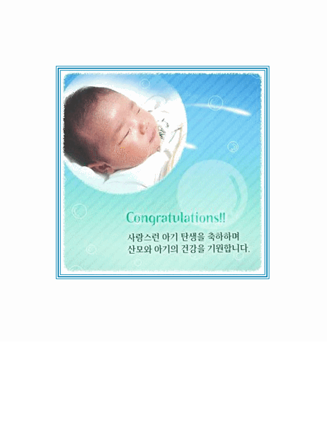 아기 탄생 축하 카드(아기 사진)