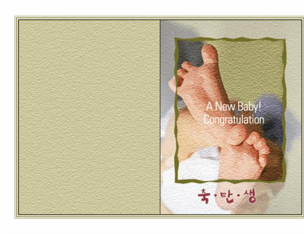 아기 탄생 축하 카드(아기 발 사진)