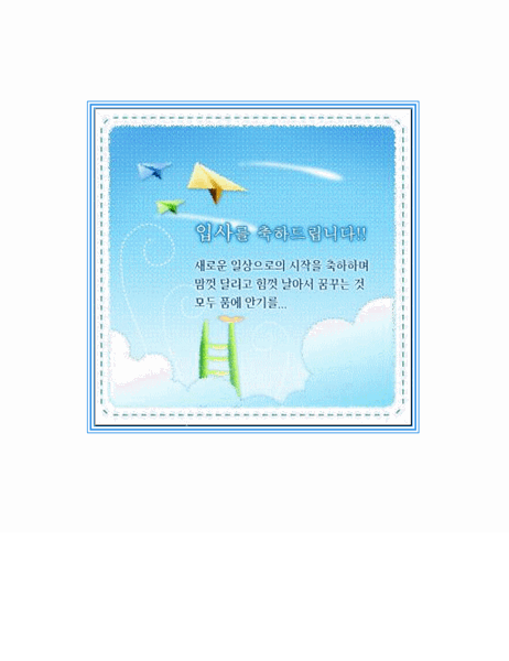 입사 축하 카드(종이 비행기)