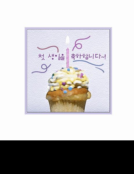 아기 돌 축하 카드(생일 케이크)