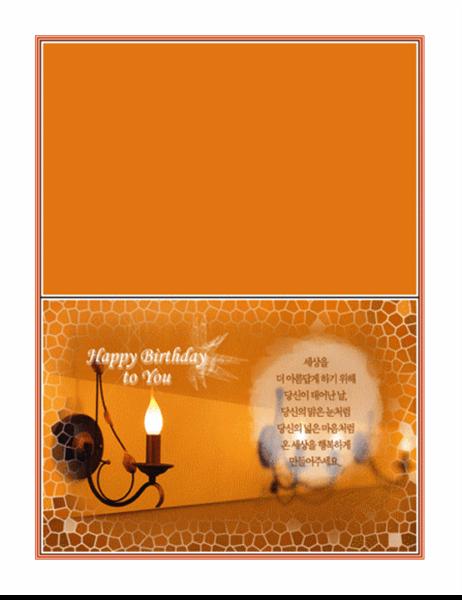 생일 축하 카드(촛불)