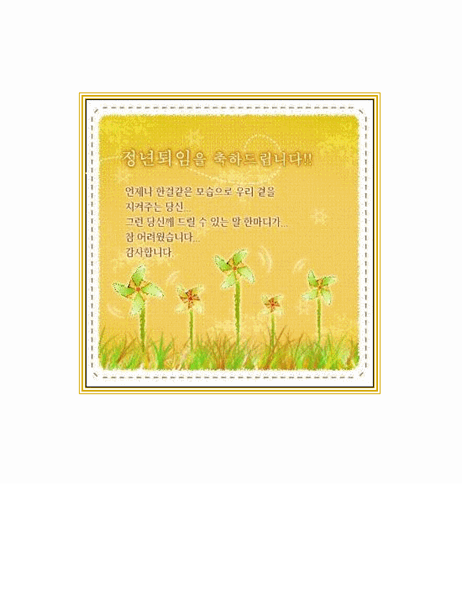 정년 퇴임 축하 카드