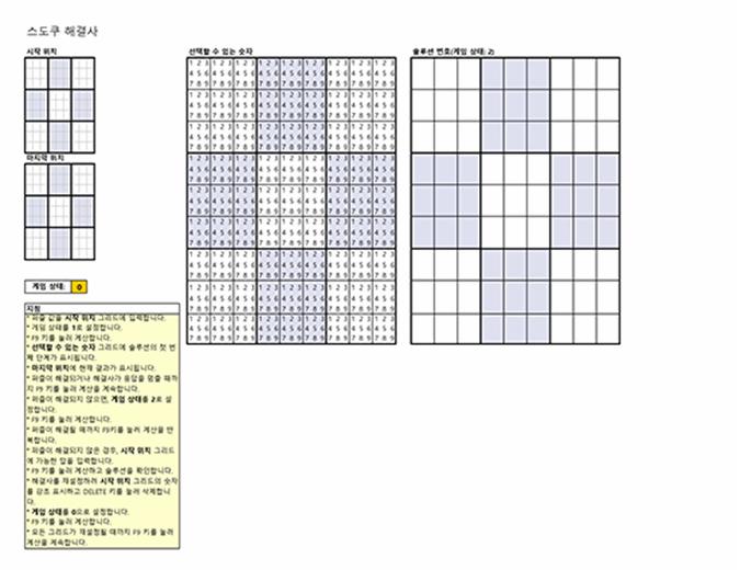 스도쿠 퍼즐 해결사