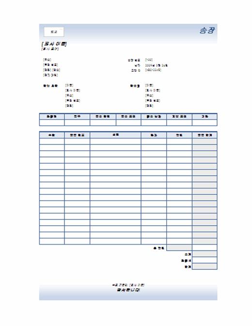 판매 송장(파랑 그라데이션 디자인)