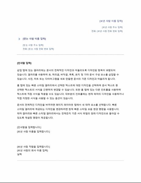 편지(원본 테마)