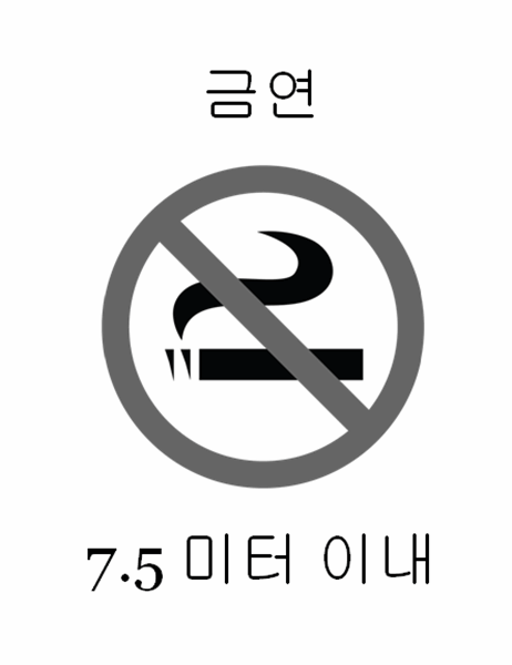 금연 표지판(흑백)