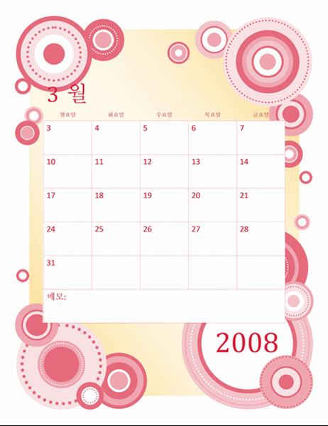 2008학년도 달력(13페이지, 월 - 금)