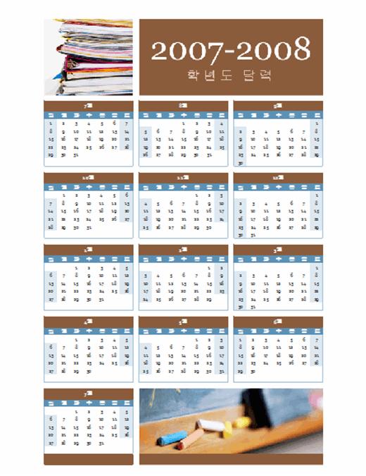 2007-2008학년도 달력(1페이지)