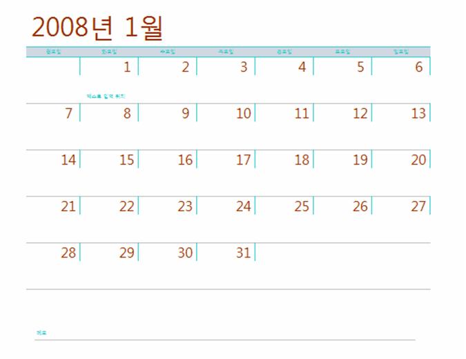 여러 워크시트로 구성한 2008년 달력(12페이지, 월-일)