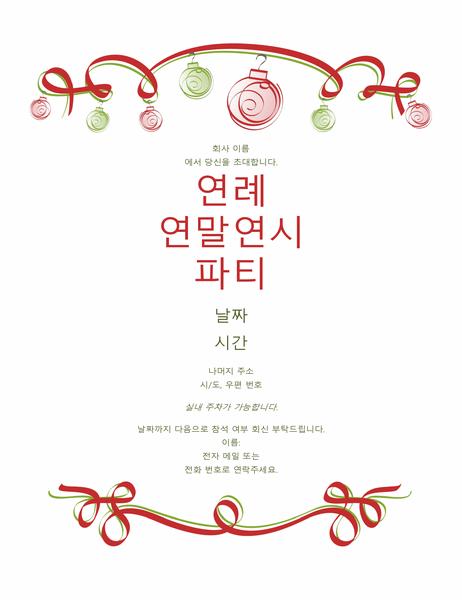 장식과 빨간 리본이 있는 연말연시 파티 초대장(정형 디자인)