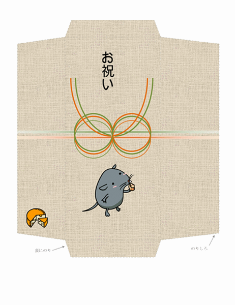 お祝い袋 (ねずみ)