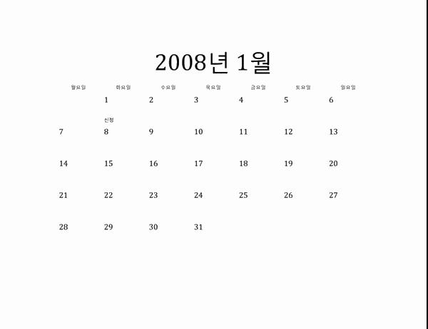 2008년 달력(기본 디자인, 월-일)