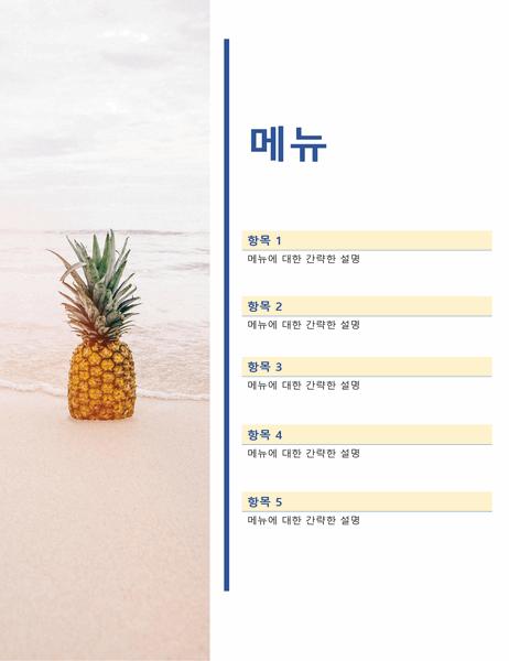 파티 메뉴(태양과 모래 디자인)