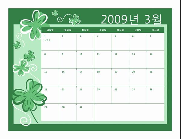 2009학년도 달력(월별 테마, 13페이지, 3월-3월)