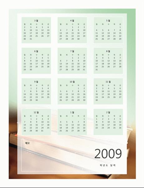 2009학년도 달력(1페이지, 월요일-금요일)